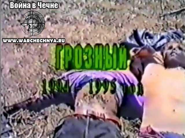 Трупы мирных жителей. Грозный. Первая чеченская война