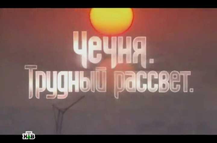 Чечня. Трудный рассвет