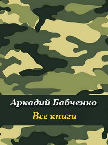 Аркадий Бабченко. Все книги