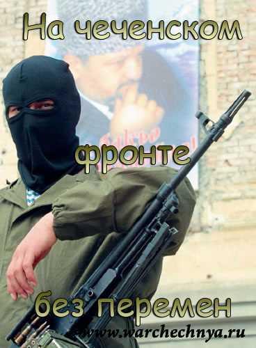Владимир Порт. На чеченском фронте без перемен