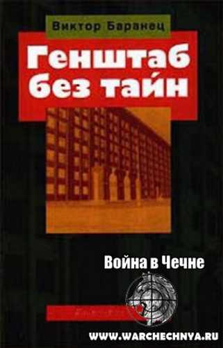 Виктор Баранец. Генштаб без тайн