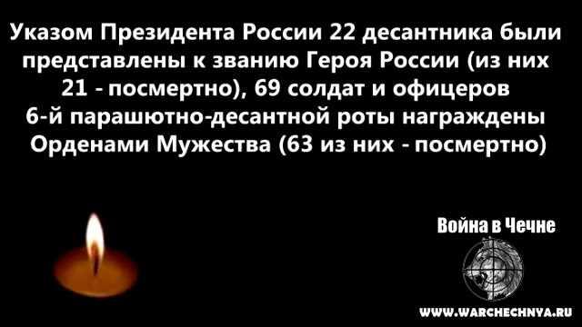 Шестая рота псковских десантников
