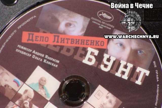 Бунт. Дело Литвиненко