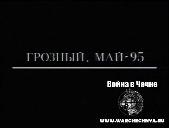 Первая чеченская война. Грозный. Май - 95