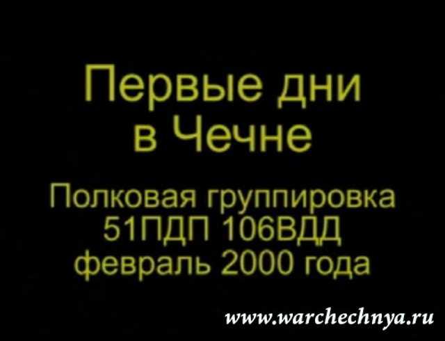 51 ПДП ВДВ в Чечне. Вторая чеченская война