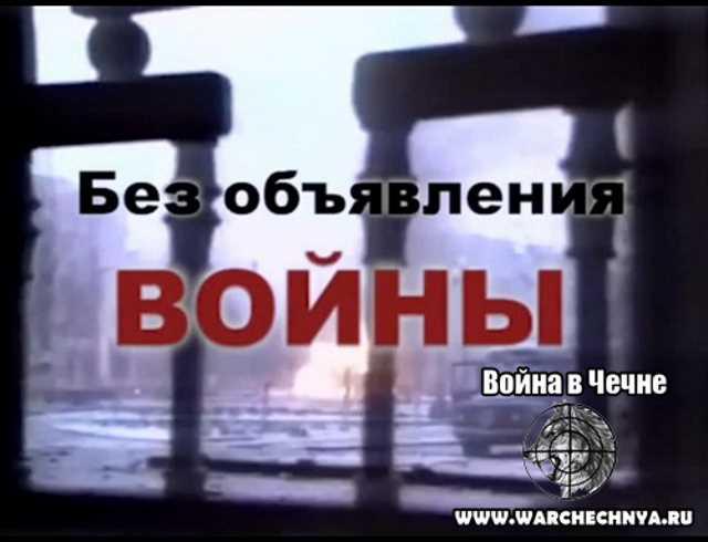 Первая чеченская война. Без объявления войны