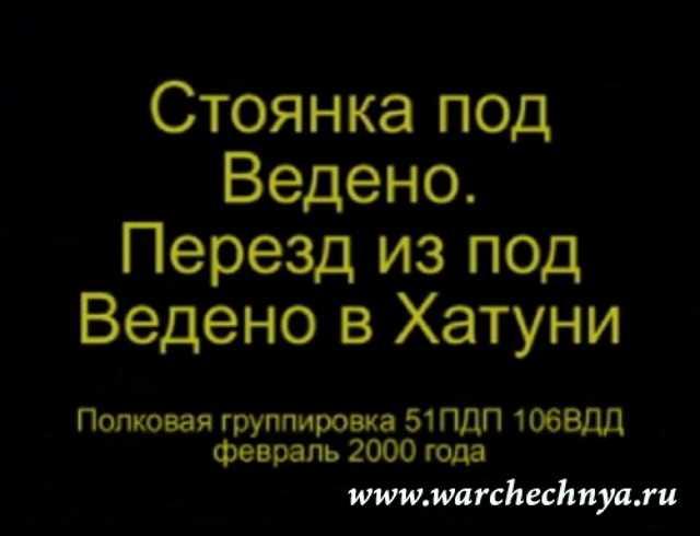 51 ПДП 106 ВДД в Чечне. Вторая чеченская война