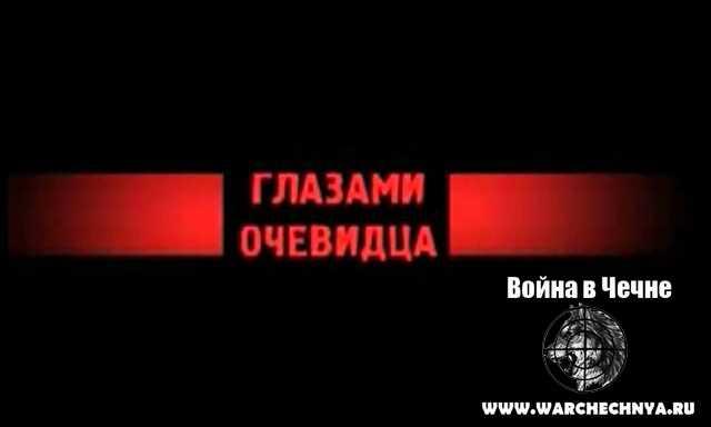 Чечня. Декабрь 2005. Глазами очевидца