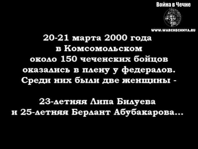 Вторая чеченская война. Пленные чеченки в Комсомольском