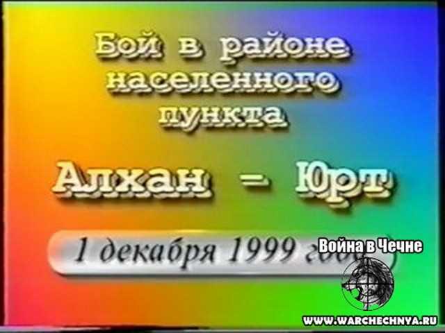 Вторая чеченская война. 752 полк. Алхан-Юрт