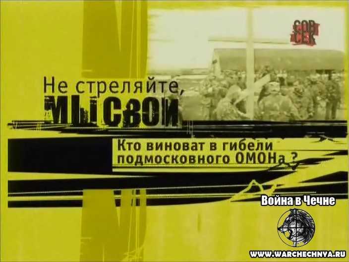 Вторая чеченская война. Не стреляйте, мы свои! Сергиево-Посадский ОМОН