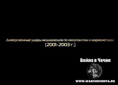 Диверсии моджахедов по оккупантам и марионеткам 2001-2003 г.