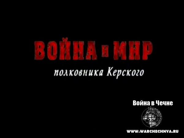 Война и мир полковника Керского