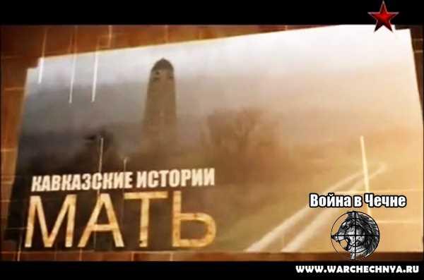 Кавказские истории. Мать