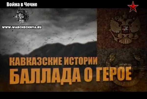 Кавказские истории. Баллада о герое