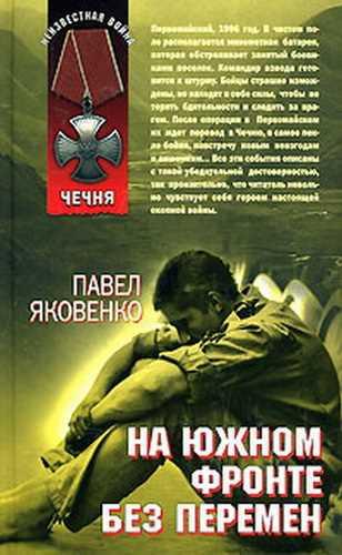 Павел Яковенко. На южном фронте без перемен