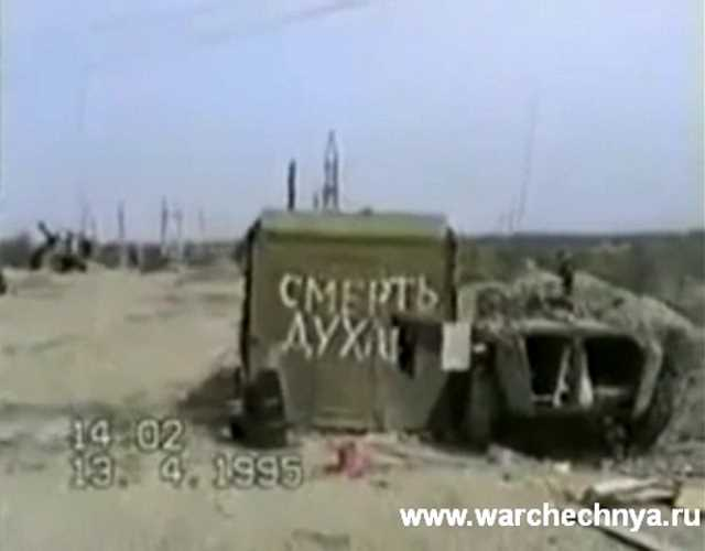 Первая чеченская война. Апрель 1995 год