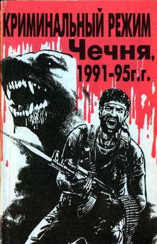 Криминальный режим. Чечня. 1991-1995 годы