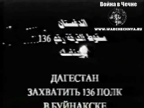 Первая чеченская война. Нападение чеченских боевиков на военный городок 136 МСБ