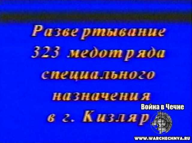 323 МОСпН. Кизляр. Вторая чеченская война