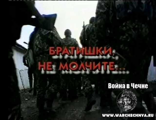 Вторая чеченская война. Братишки, не молчите…