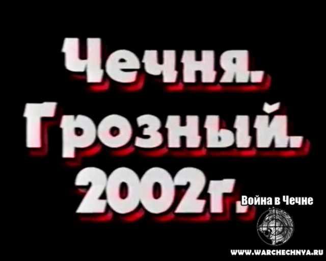 Вторая чеченская война. Грозный. 2002 год