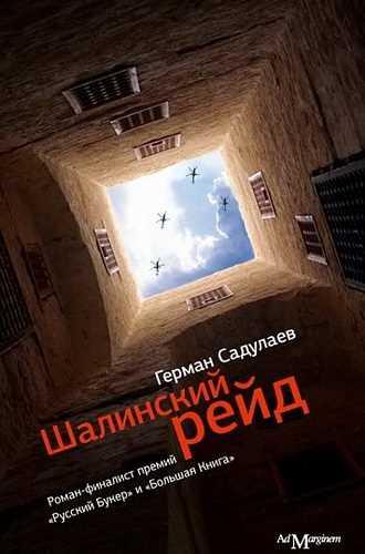 Герман Садулаев. Шалинский рейд