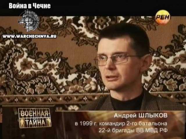 Вторая чеченская война. Андрей Шлыков. 22 ОБрОН ВВ МВД РФ