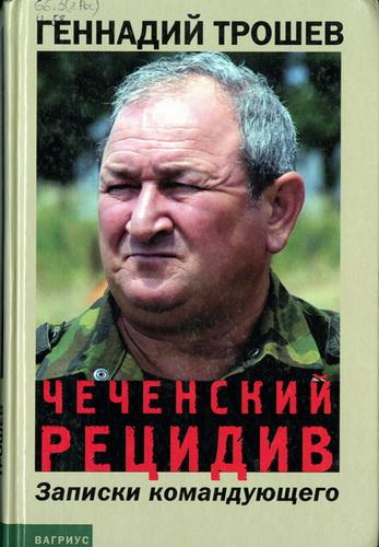Геннадий Трошев. Чеченский рецидив. Записки командующего