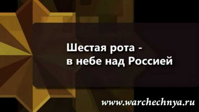 Шестая рота - в небе над Россией