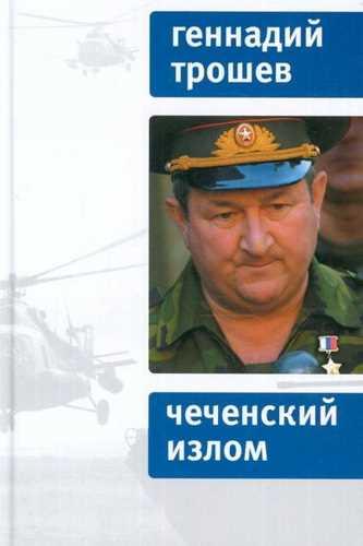 Геннадий Трошев. Чеченский излом
