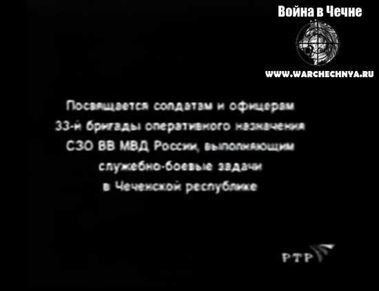 Вторая чеченская война. 33 ОБрОН