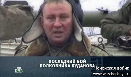 Последний бой полковника Буданова