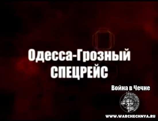 Первая чеченская война. Одесса – Грозный. Спецрейс