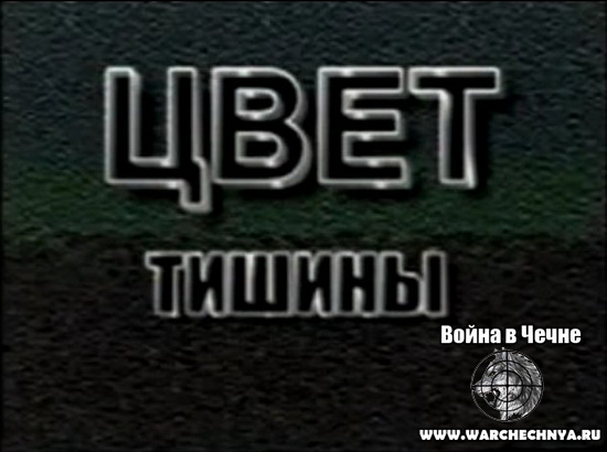 Вторая чеченская война. Цвет тишины