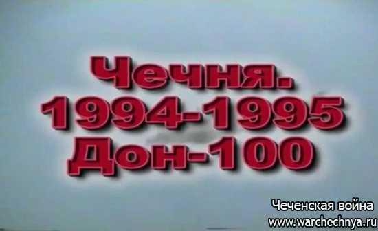 Первая чеченская война. Дивизия Оперативного Назначения ДОН-100