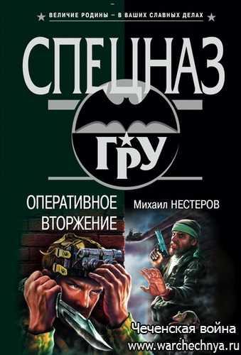Михаил Нестеров. Оперативное вторжение