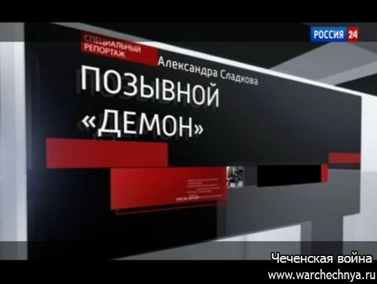 """Позывной """"Демон"""". Специальный репортаж Александра Сладкова"""