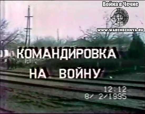 Первая чеченская война. Командировка на войну