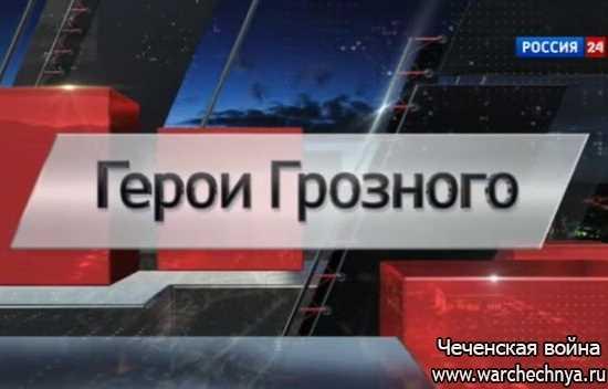 Герои Грозного. Специальный репортаж Николая Соколова