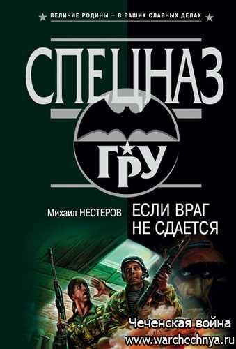 Михаил Нестеров. Если враг не сдается