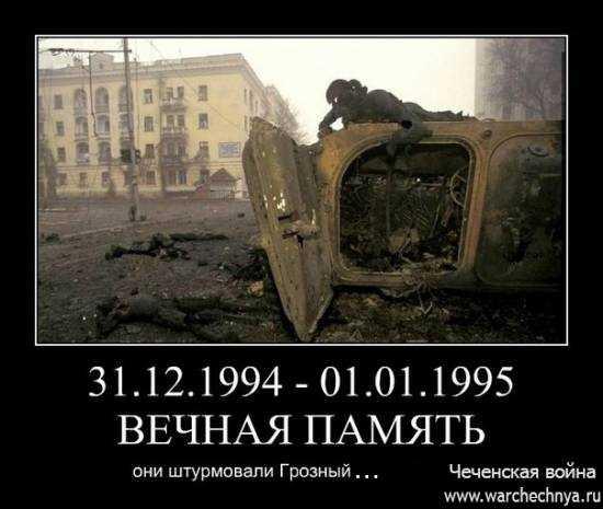20 лет со дня штурма Грозного...