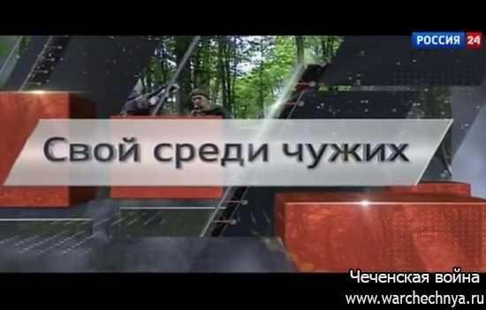Свой среди чужих. Специальный репортаж Александра Сладкова