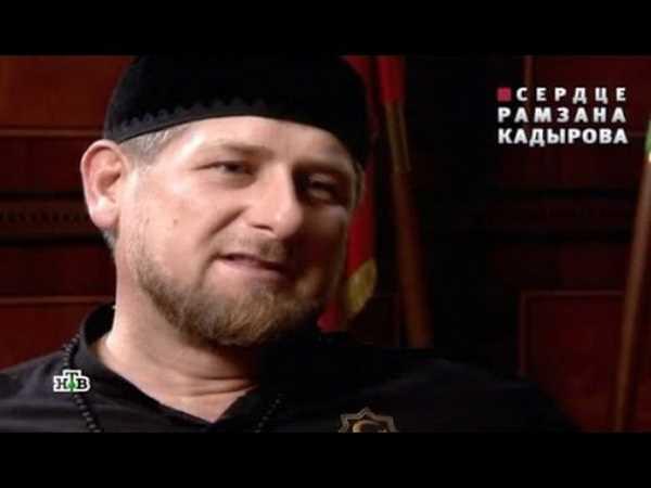 Новые русские сенсации. Сердце Рамзана Кадырова