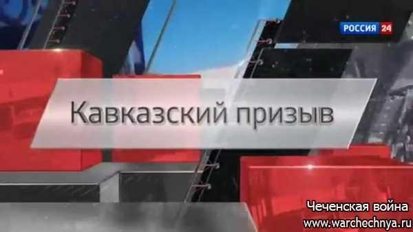 Кавказский призыв. Специальный репортаж Ирины Куксенковой