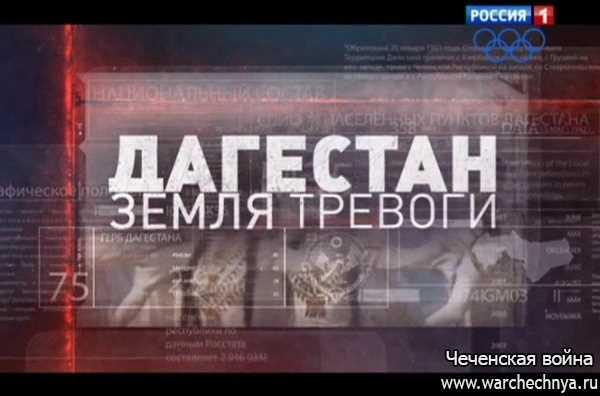Дагестан. Земля тревоги