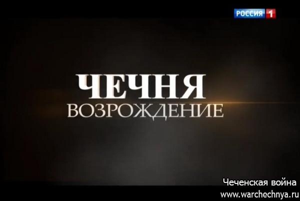 Россия без террора. Чечня. Возрождение