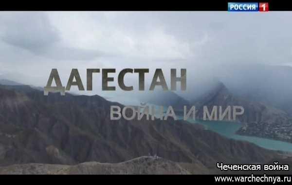 Россия без террора. Дагестан. Война и мир