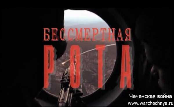 Вторая чеченская война. Бессмертная рота
