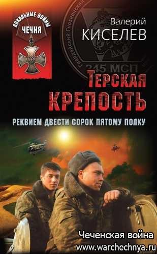 Валерий Киселев. Терская крепость. Реквием Двести сорок пятому полку